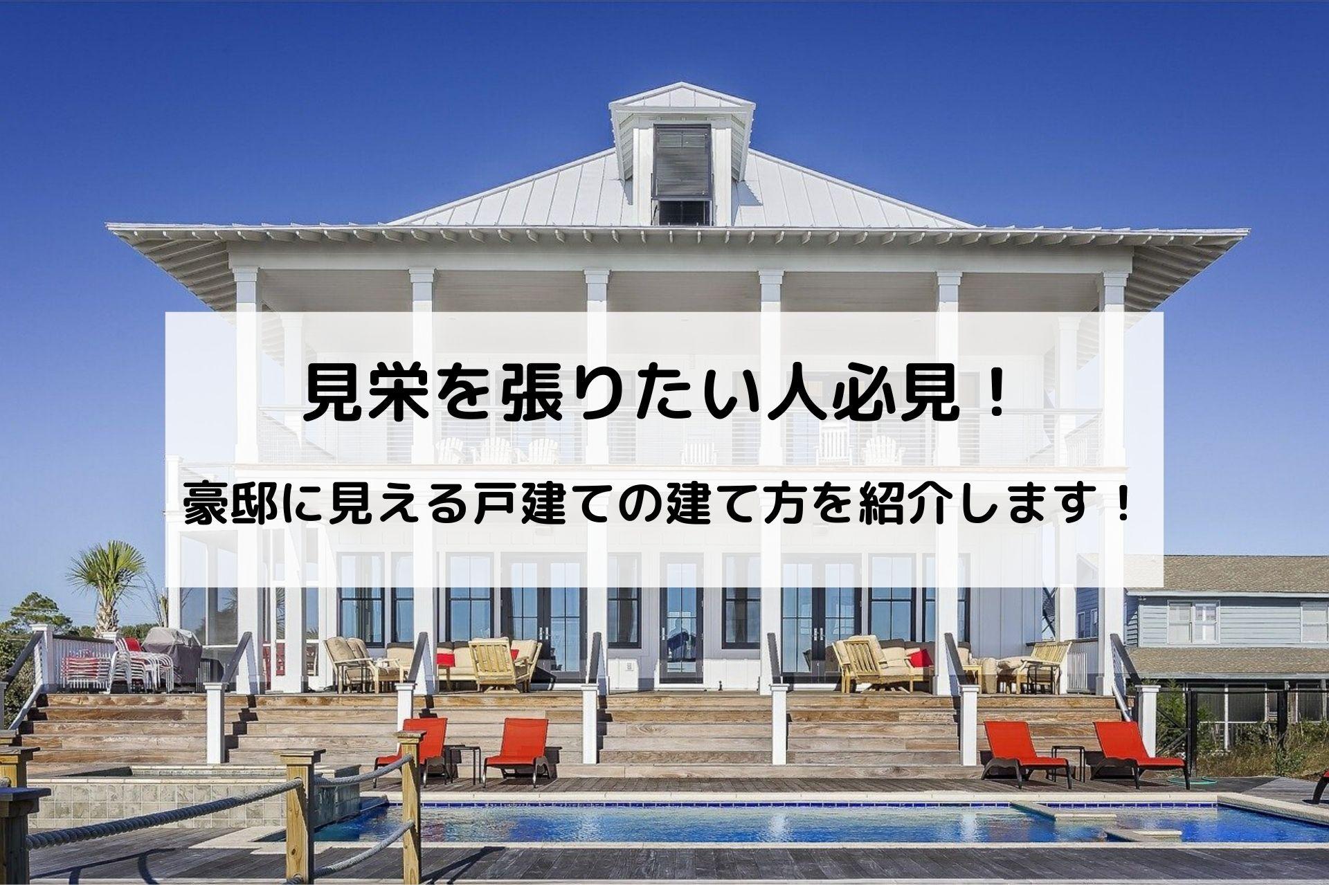 見栄を張りたい人必見!豪邸に見える戸建ての建て方を紹介します!