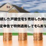 相続した戸建住宅を売却した時は確定申告で特例適用してもらおう!