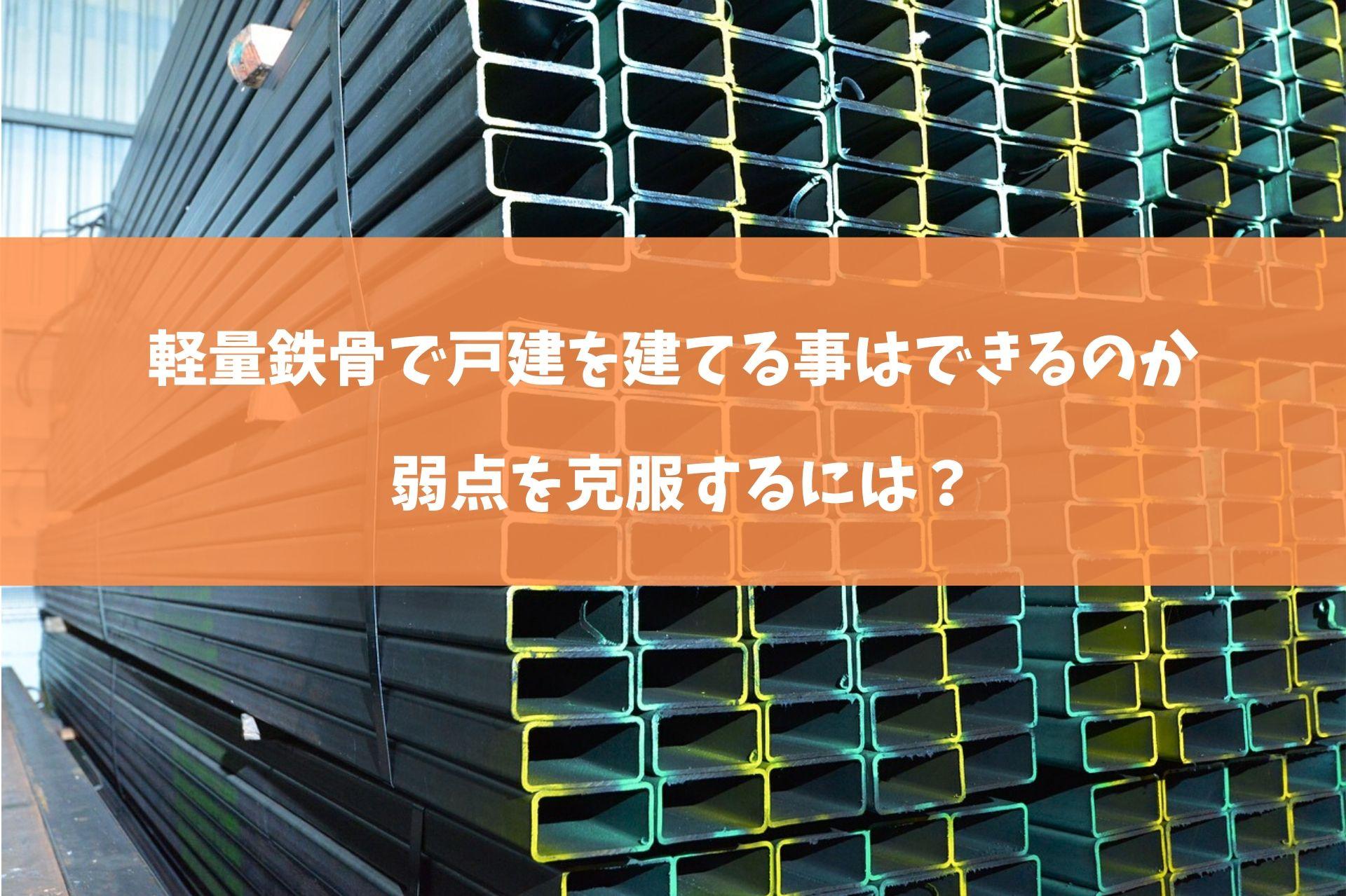 軽量鉄骨で戸建を建てる事はできるのか、弱点を克服するには?