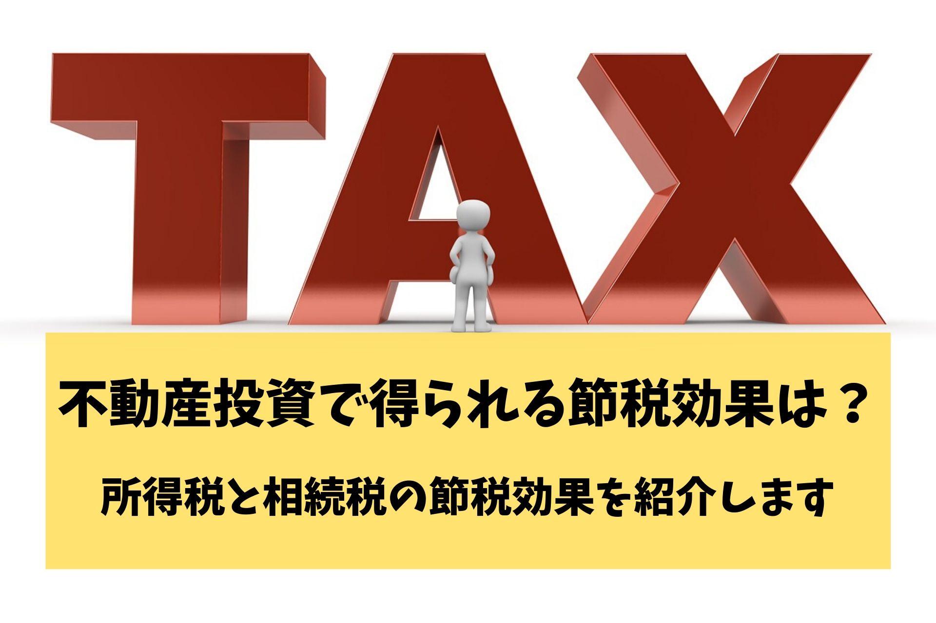 不動産投資で得られる節税効果は?所得税と相続税の節税効果