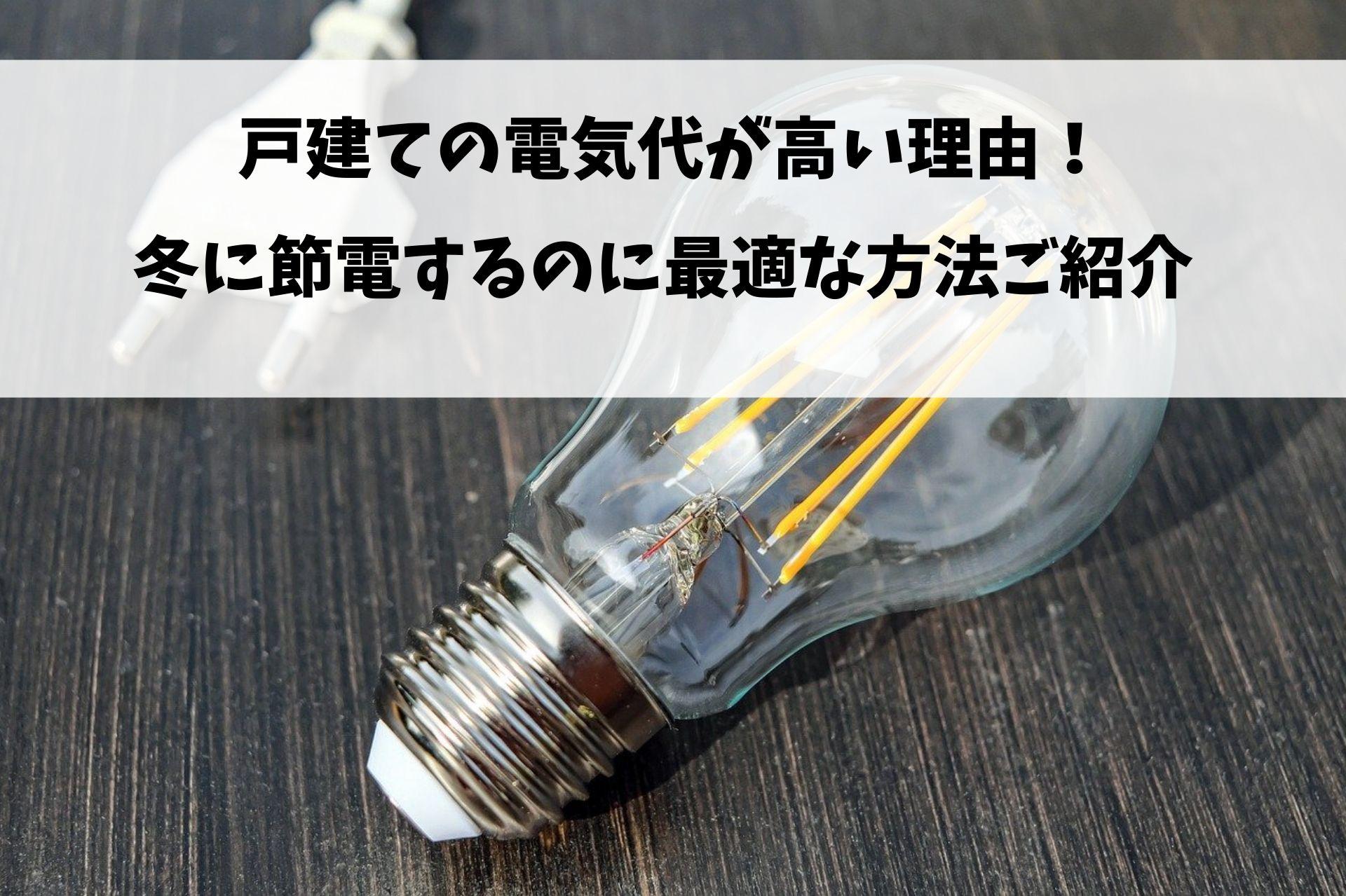 戸建ての電気代が高い理由!冬に節電するのに最適な方法ご紹介