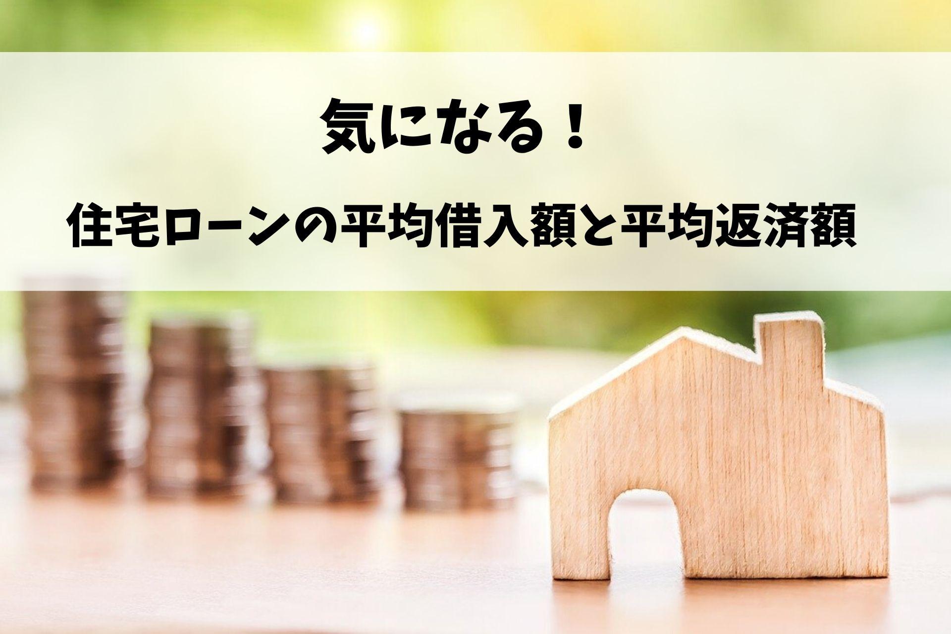 気になる!住宅ローンの平均借入額と平均返済額