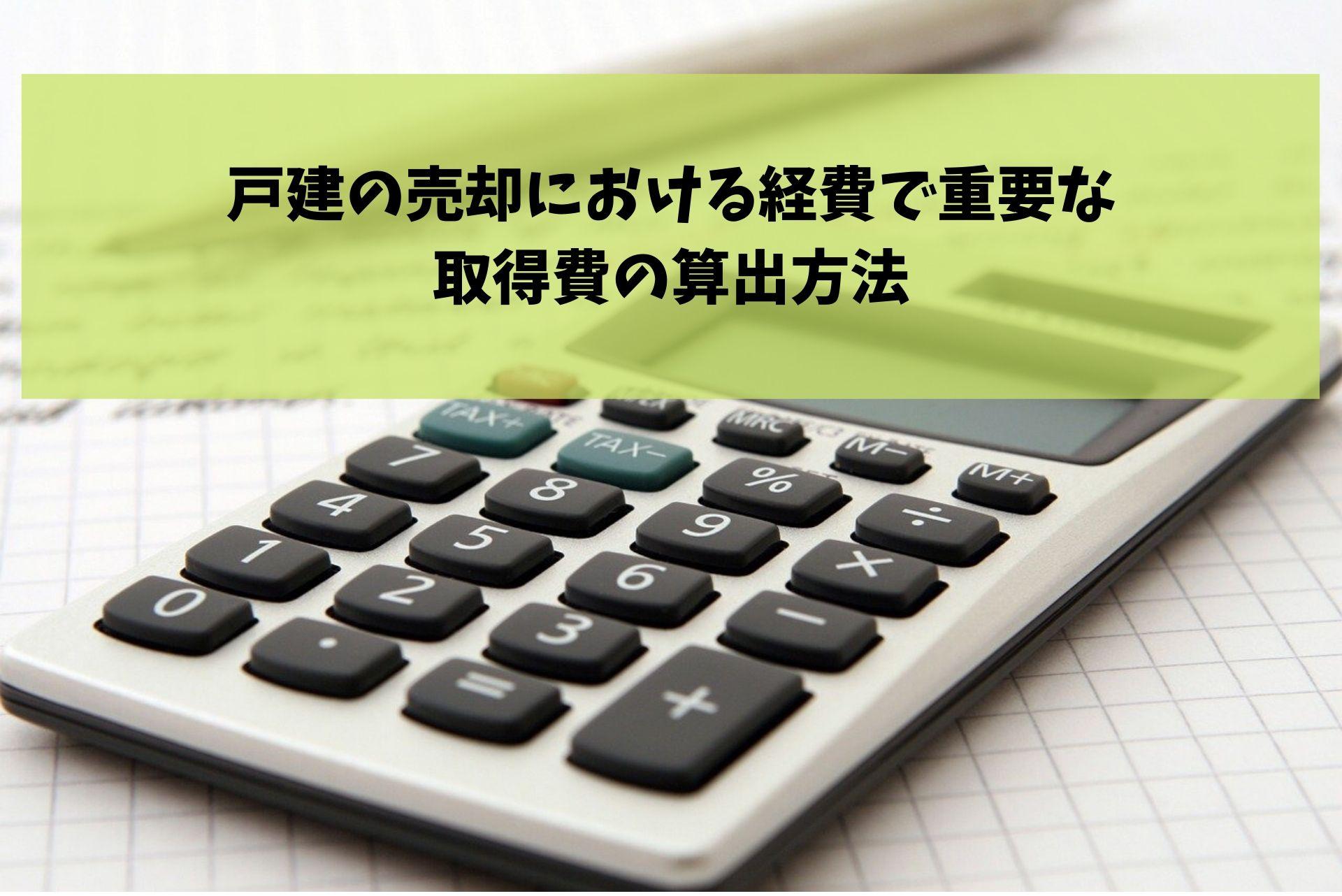 戸建の売却における経費で重要な取得費の算出方法